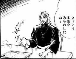 とうとう本性をあらわしたね・・・ 鷹沢神父