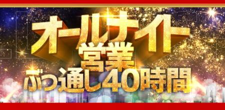 三重県パチンコ店オールナイト営業